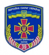 Patches volunteer battalions Ukraine