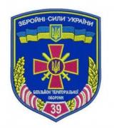 Шевроны добровольческих батальонов Украины