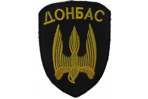 Шеврон батальона Донбас
