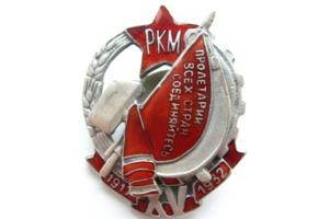 Знак Почетный работник РКМ 1917–1932 XV ( 15 лет), Советский Союз, копия