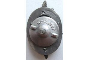 Нагрудный юбилейный знак Работник ВЧК-ГПУ V образца 1917-1922 годов, Копия