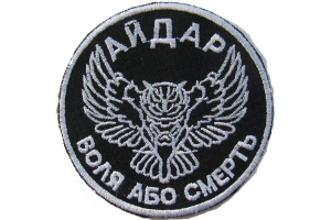 Patch Ukraine Army battalion Aidar