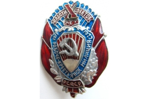 "Jubilee badge ""10 years Main Directorate of places of detention"", 1927 type, Soviet Union, Replica"