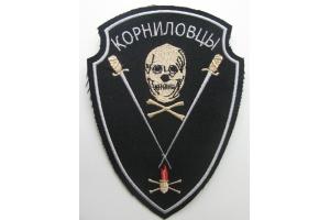 Нарукавный знак Корниловской артиллерийской бригады образца 1919 года, (белое движение), Россия, копия