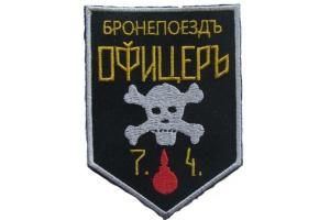 """Нарукавный знак """"бронепоезд офицер"""" , Россия, копия"""