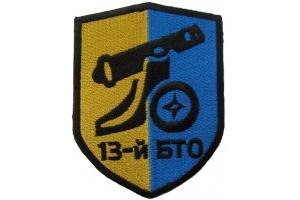 Patch Ukraine Army 13th Volunteer Battalion