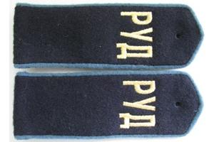 Погоны младшего начальствующего и рядового состава подразделений регулирования уличного движения  образца 1943 года, СССР, копия