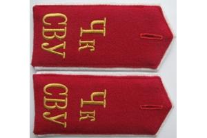 Погоны воспитанников Чкаловского суворовского военного училища, образца 1943 года, СССР, копия