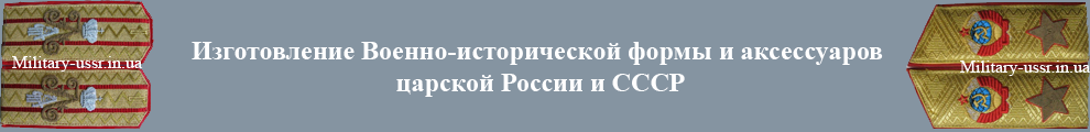 Пошив военной формы императорской России и СССР